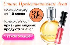AVON - Эйвон в Костромской области получи скидку Эйвон 31%