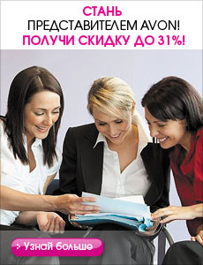 Работа в Avon Костромской области