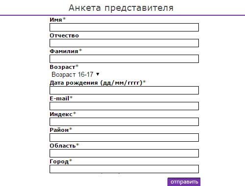 Анкета ссылка